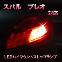 LEDハイマウントストップランプ プレオ 対応 5点セット