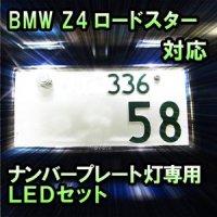 LEDナンバープレート用ランプ BMW Z4ロードスター E85対応 2点セット