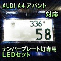 LEDナンバープレート用ランプ AUDI A4アバント対応 2点セット