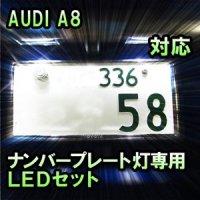 LEDナンバープレート用ランプ AUDI A8対応 2点セット