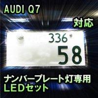 LEDナンバープレート用ランプ AUDI Q7対応 2点セット