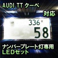 LEDナンバープレート用ランプ AUDI TTクーペ対応 2点セット