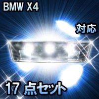 LED ルームランプ BMW X4 F26 対応 17点セット