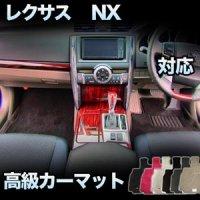 レクサス NX 対応 ふんわり高級VIP カーマット