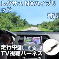 走行中にTVが見れる  レクサス NXハイブリッド 対応 TVキャンセラーケーブル