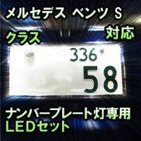 LEDナンバープレート用ランプ メルセデス ベンツ Sクラス W221対応 2点セット