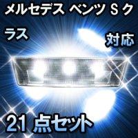LEDルームランプ メルセデス ベンツ Sクラス W221対応 21点セット