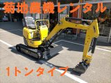 <img class='new_mark_img1' src='//img.shop-pro.jp/img/new/icons33.gif' style='border:none;display:inline;margin:0px;padding:0px;width:auto;' />レンタル専用ミニユンボ0,8トン ヤンマーSV-08