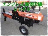 レンタル専用13トン薪割機