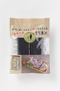 もち黒米【賢治の食卓】 210g(30g×7本入)