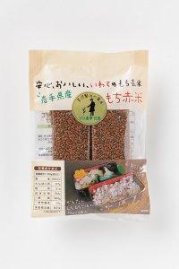 もち赤米【賢治の食卓】 210g(30g×7本入)