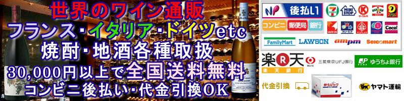 日本酒★ワイン★フランス・イタリア・ドイツ日本酒 焼酎 地酒 通販 下坂商店