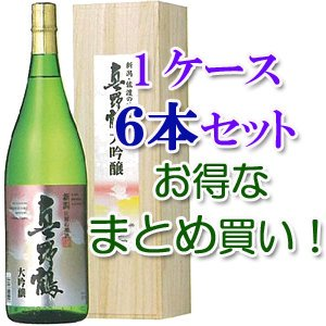 真野鶴 大吟醸 1800ml 6本セット 畑酒造株式会社