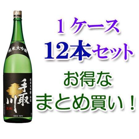 純米大吟醸 本流 手取川 720ml 12本セット 株式会社吉田酒造店