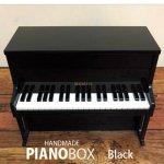ピアノボックス ブラック