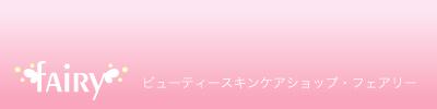 ピーチポウ・ミネラリア・フレキシア・・正規販売店ビューティースキンケアショップ・フェアリー[ fairy ]