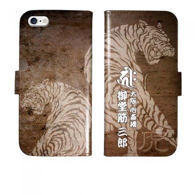iPhone6s iPhone6 手帳型 和柄 虎 梵字 名入れ ケース カバー