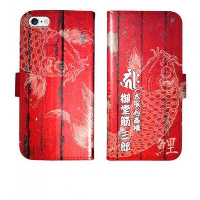 iPhone6s iPhone6 手帳型 和柄 鯉 梵字 名入れ ケース カバー