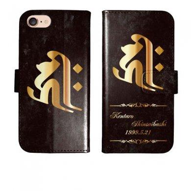 iPhone7 手帳型 和柄 梵字 干支 名入れ ケース カバー