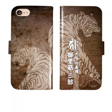 iPhone7 手帳型 和柄 虎 梵字 名入れ ケース カバー