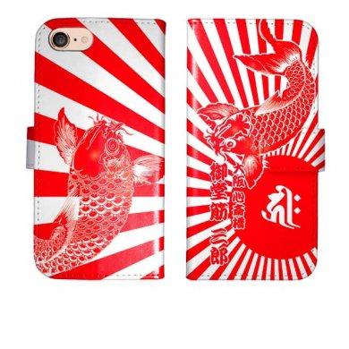 iPhone7 手帳型 和柄 鯉と日章旗 梵字 干支 和風 名入れ ケース カバー