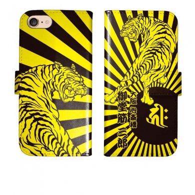 iPhone7 手帳型 和柄 虎と日章旗 梵字 干支 和風 名入れ ケース カバー