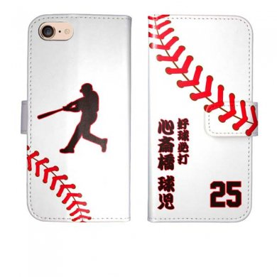 iPhone7 手帳型 野球 ボール 背番号 漢字 和風 名入れ ケース カバー