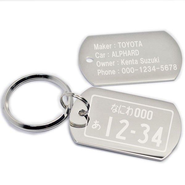 ナンバープレート キーホルダー 両面 名入れ ID メッセージ ドッグタグ 名前入り
