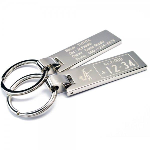 ナンバープレート キーホルダー 両面 干支 名入れ ID メッセージ スクエアタイプ 名前入り