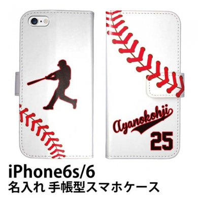 iPhone6s iPhone6 手帳型 野球 ユニフォーム 名入れ ケース カバー