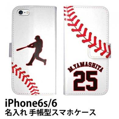 iPhone6s iPhone6 手帳型 野球 背番号 ボール 名入れ ケース カバー