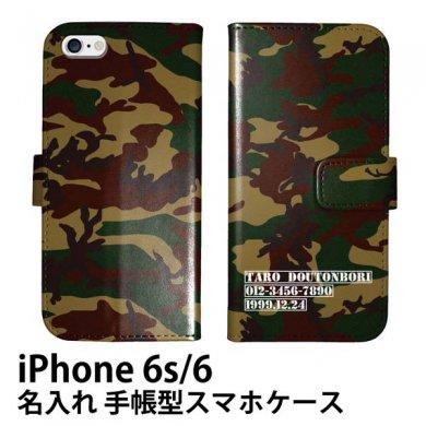 iPhone6s iPhone6 手帳型 迷彩 カモフラージュ ミリタリー 名入れ ケース カバー