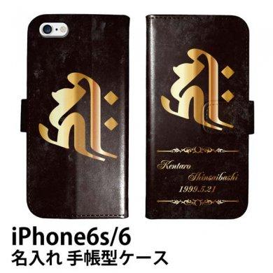 iPhone6s iPhone6 手帳型 和柄 梵字 干支 名入れ ケース カバー