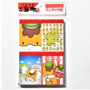 ぐんまちゃん ミニ4Pメモ帳