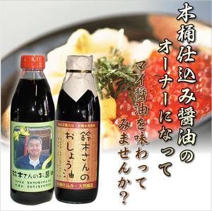 第12期2019年度 1月仕込み醤油のオー...