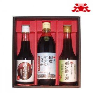国産丸大豆しょうゆ・めんつゆ・ポン酢詰め合わせ(ATP-3)