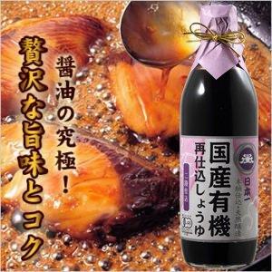 日本一 国産有機再仕込しょうゆ(二段仕込)500mlビン