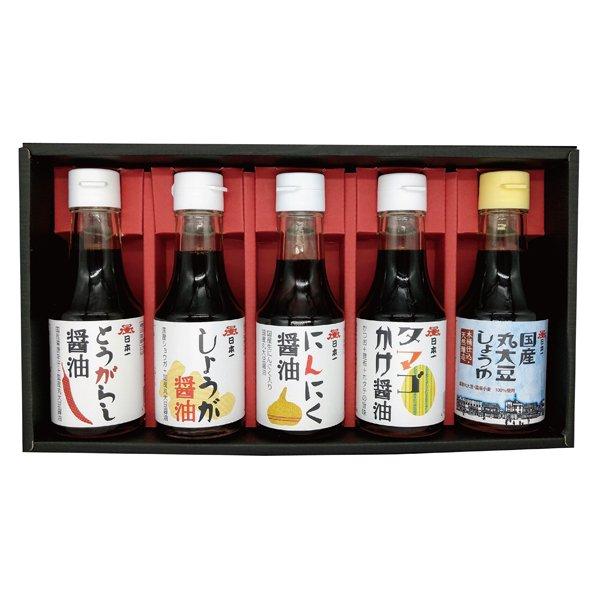 バラエティ調味料セット5本入(KCVS-5)