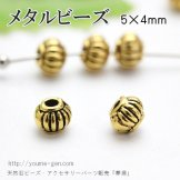 ゴールド メタルビーズ・ロンデルパーツ/スジ入提灯型5mm/10個から(100089338)
