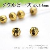ゴールド メタルビーズ・ロンデルパーツ/スジ入りラウンド4×3.5mm/20個から(100133403)