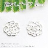 透かしパーツ/ローズモチーフ15mm/シルバー白銀 4個入から(100246273)