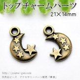 カン付メタルトップチャームパーツ/月×星両面モチーフ21×14mm/金古美 2個〜(100257294)