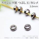 ステンレスエンドパーツ/つぶし玉・かしめパーツ3mm/内径2mm 10粒入から販売(100381118)
