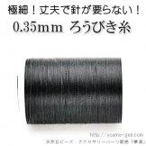 極細!丈夫で針が要らない!「しなやか」ろうびき糸0.35mm/黒色/10m入より切売り