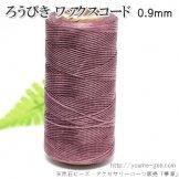 紫色シリーズ ろう引き糸(紐・ワックスコード)平たい糸0.9mm/220m入ロール巻売り (S029 京紫色)
