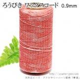 オレンジ色シリーズ ろう引き糸(紐・ワックスコード)平たい糸0.9mm/220m入ロール巻売り/S017 甚三紅色