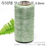 緑色シリーズ ろう引き糸(紐・ワックスコード)平たい糸0.9mm/220m入ロール巻売り/S031 錆青磁色