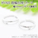 Silver925 カン付指輪パーツ・指輪台座/フリーサイズリング/※サイズ調整可(100599656)
