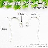 Silver925シルバー シンプルフックピアスパーツ 23mm 925ロゴ有り/2本入〜(100605895)