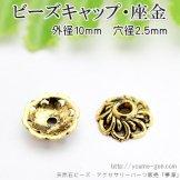 ゴールド ビーズキャップ(花座・座金)スパイラルフラワーモチーフ10mm/13個入から(100654667)